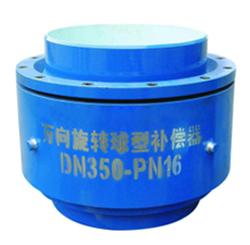 球型补偿器(焊接)